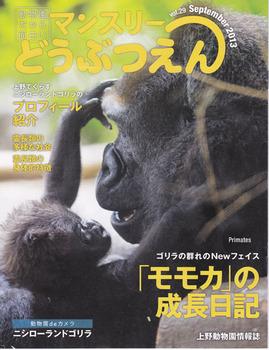 201309上野ゴリラ.jpg