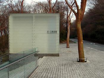 DSC00581ポーラ美術館.jpg