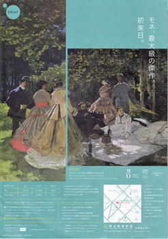 オルセー展2014裏表紙のコピー.jpg