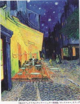 クレラミュラー美術館夜のカフェのコピー.jpg