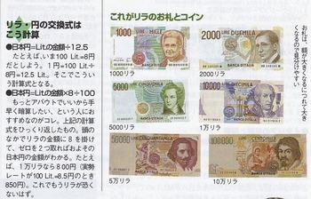 コピー_20160426_イタリア紙幣.jpg