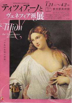 IMGティツィアーノ展チラシ(A)のコピー.jpg