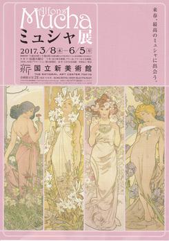 IMGミュシャ展4つの花チラシのコピー.jpg