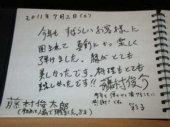 2011年DSC08301.JPG