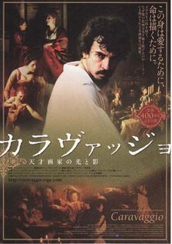映画「カラヴァッジョ」のコピー.jpg