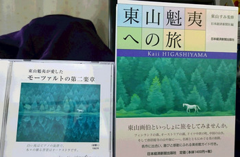 東山魁夷DSC_0019.jpg