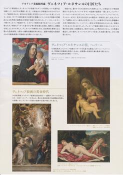 IMGヴェネツィア絵画展0001のコピー.jpg