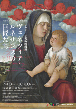 IMGヴェネツィア絵画展チラシ(A).jpg