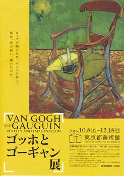 IMGゴッホとゴーギャン展0001のコピー.jpg