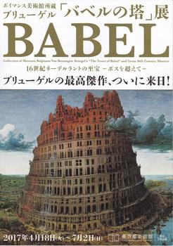 IMGバベルの塔展チラシのコピー.jpg
